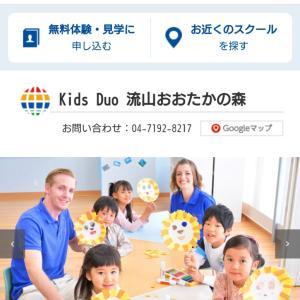 学童情報②KidsDuoの学童