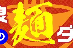日刊ぱーぷる 麺バカTAR-KUNの奈良麺ダフルライフ