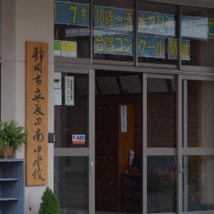 安倍川右岸の万葉歌碑に逢いに行く 長田南中学校