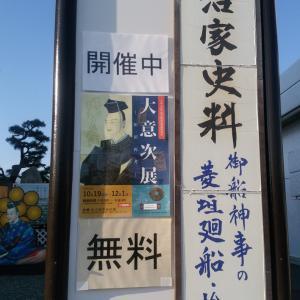 田沼意次300年 資料館特別展示 昨日は1200人超え