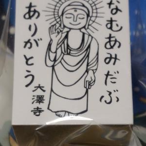 なむあみだぶ ありがとう 大澤寺