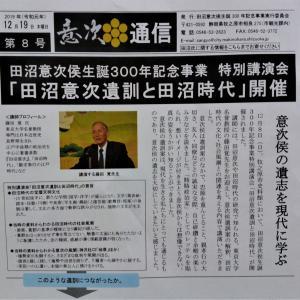 田沼意次遺訓七か条と小和田先生ブログ駿府城