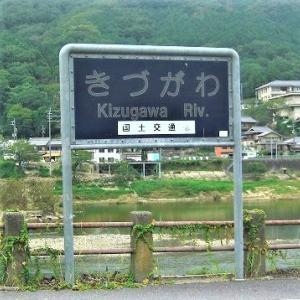 相良の「波津」、相楽の「木津」の津は湊 笠置城