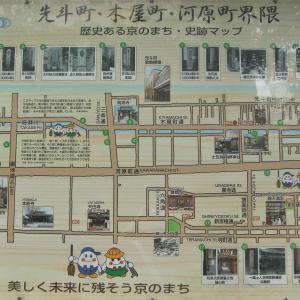 木屋町・先斗町 高瀬川沿いは繁華密集地