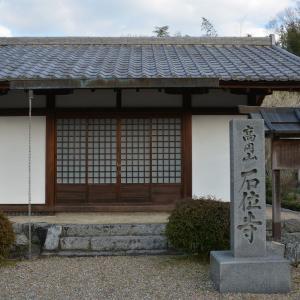 いつものマヌケ 奈良でボケかまさなくても石位寺