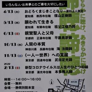 13の付く日 今年度の静岡別院無料公開講座6回