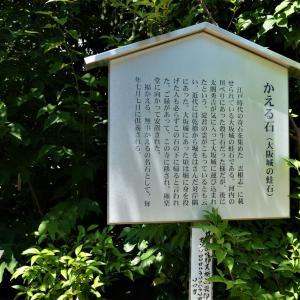都知事の「カエル」言葉遊び 元興寺の大坂城の石