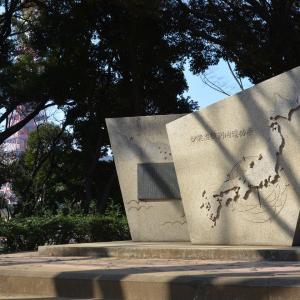 港区芝公園 伊能忠敬測地遺功表 旅の起点