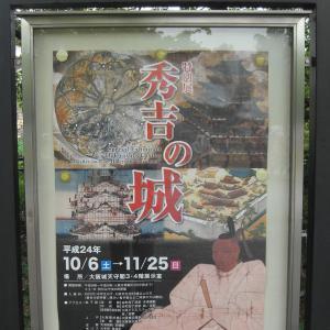 飛雲閣は京都新城の天守閣? 「秀吉の城」