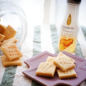 【レシピ】フレーバーオイルを使ったピリッと辛いジンジャークッキー