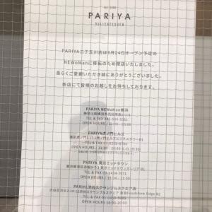 【閉店】二子玉川PARIYA 回数券の返金依頼の窓口はここでした