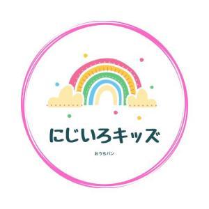 【おうちパン】ニコニコキッズ 全国オンラインパンレッスンまもなく開始です!