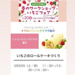 【明日3/20】いちご入りフルーツロールケーキ作り tvkハウジングプラザ藤沢