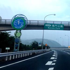 アネラ・カイラと九州旅行 その1