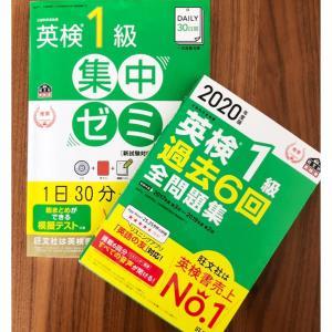 英検1級合格‼︎と語学学習 / 2020.11.19