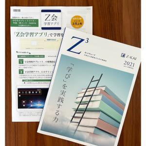 Z会 中高一貫コース / 2021.3.29