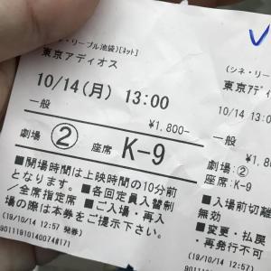 「東京アディオス」観てきたぞ!