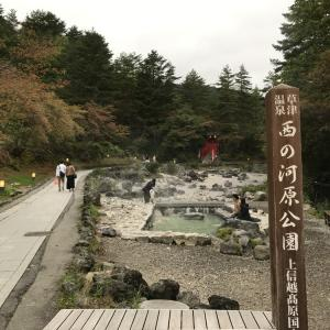 実は草津温泉に行っていた。その2