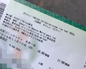 marasy collection piano live tour 2019 に行ってきた。その0