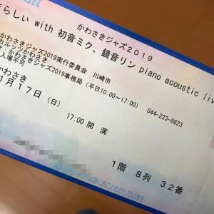 かわさきジャズ2019「まらしぃ with 初音ミク、鏡音リン  piano acoustic live」に行ってきた♪その0