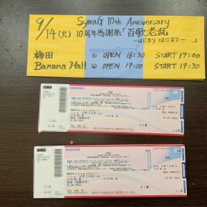 SymaG 10th Anniversary 10周年感謝祭「百歌老乱 はじまりはじまり」その0