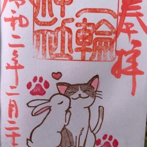 猫の日限定 御朱印
