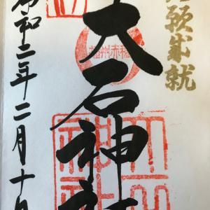 年の瀬ですね 忠臣蔵 大石神社