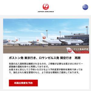 JAL、日本 ⇄ アメリカ一部路線再開。