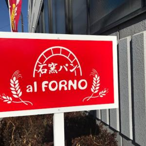 石窯パン al FORNO(アルフォルノ)