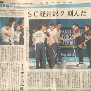 残念!SC軽井沢クラブ決勝トーナメント進出ならず