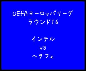 インテル×ヘタフェ ヨーロッパリーグ