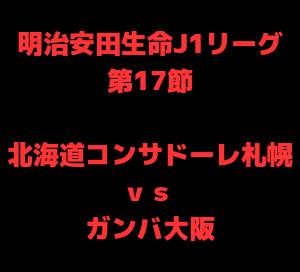 北海道コンサドーレ札幌×ガンバ大阪 J1