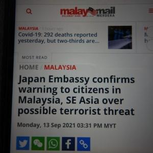 自爆テロの可能性あり「マレーシア、日本人、気を付けろ」って緊急情報。ホントかよ。