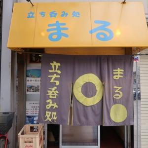 大阪・十三「立ち呑み処・まる」あじ造り