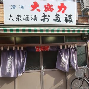 大阪・野田「大衆酒場・お多福」おでん