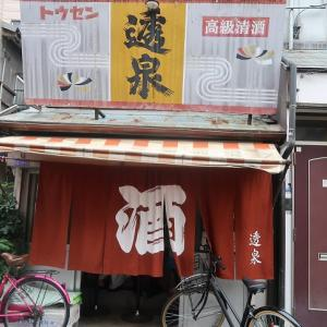 大阪・野田「酒場透泉」鳥肉梅和え