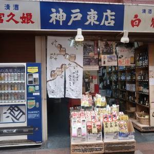 兵庫・尼崎・出屋敷「神戸東店」カレイ煮付け