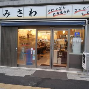渋谷・神泉「みさわ」かきあげ天