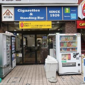成増「柳下酒店」柿の種わさび