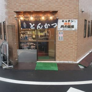 成増「肉の宝屋」牛タタキ