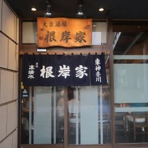東神奈川・仲木戸「根岸家」まぐろぶつ切