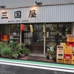 東神奈川「三国屋」まぐろ中落ち
