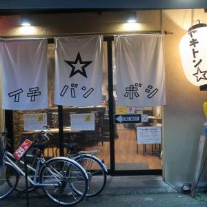 西小山「ヤキトン☆イチバンボシ」大人のいぶりがっこポテトサラダ