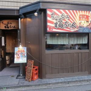 虎ノ門「ちょい呑み福ちゃん」ちょい呑みセット