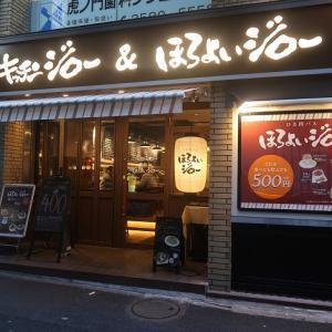 虎ノ門「キッチンジロー&ほろ酔いジロー」3度楽しめるつぶ肉のポテサラ