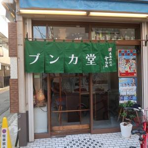 京成立石「ブンカ堂」〆サバ刺