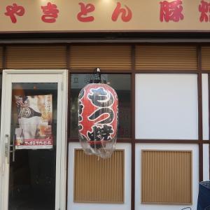 京成立石「やきとん豚燻」鳥の白レバー串