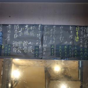 京成立石「もつ焼ミツワ」うなぎ串焼