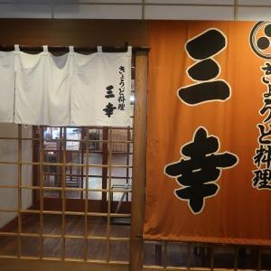 小樽「ニユー三幸きょうど料理店」鯨ざんぎ