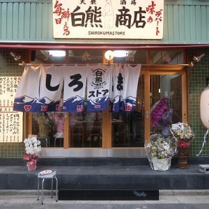 大山「大衆酒場・白熊ストア・商店」てっぺん串・赤